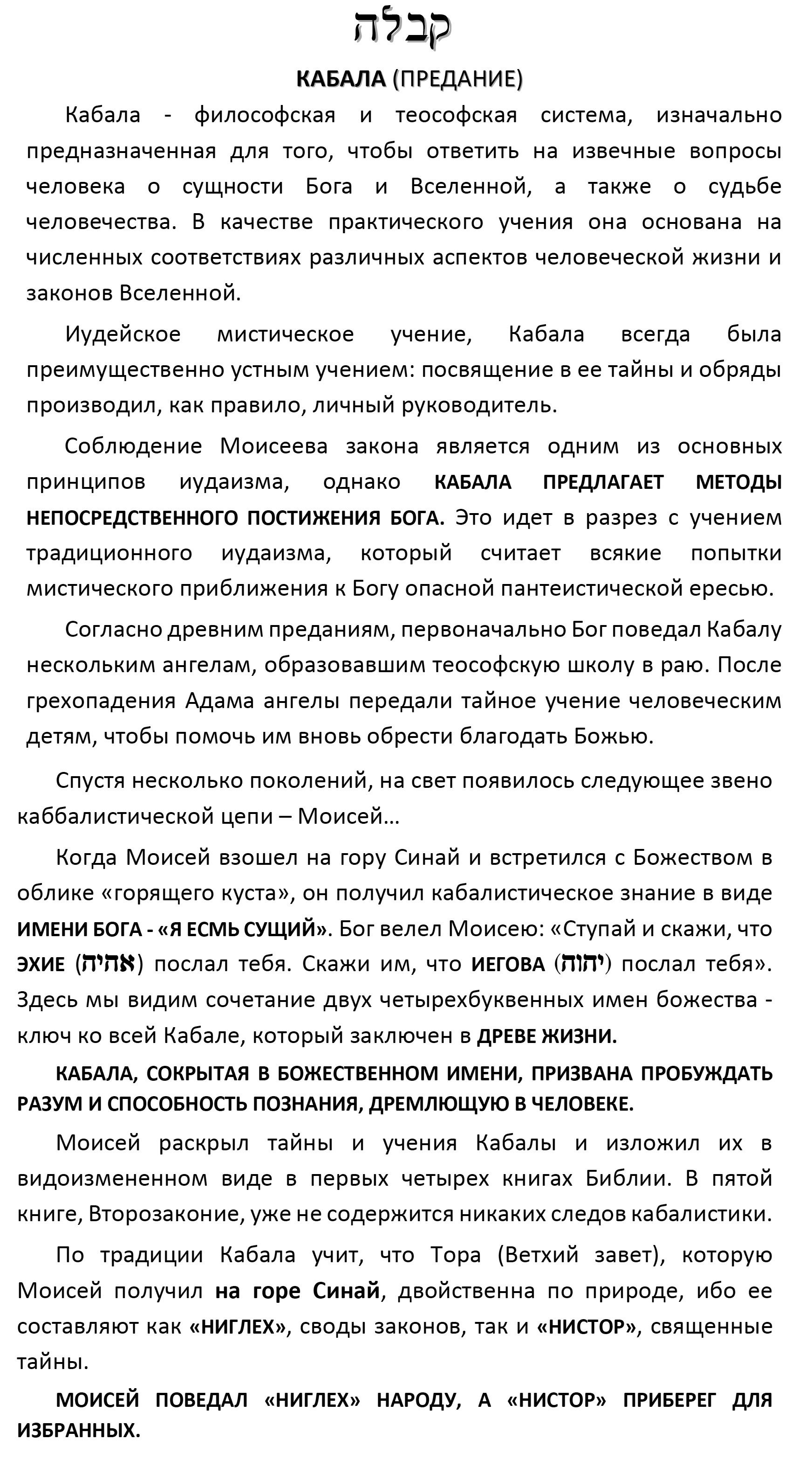 kabala-predanie-1