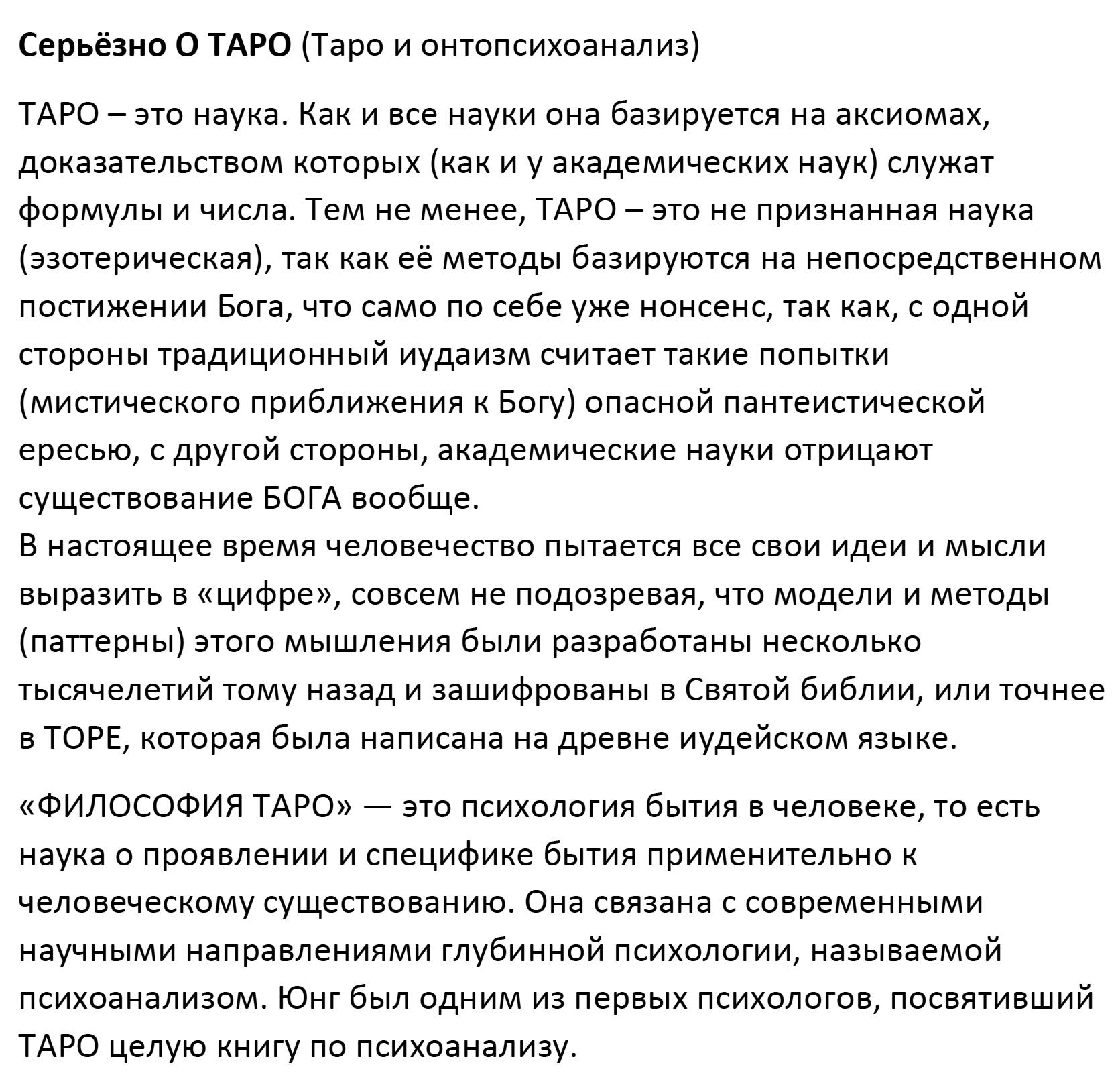 seryozno-o-taro-1
