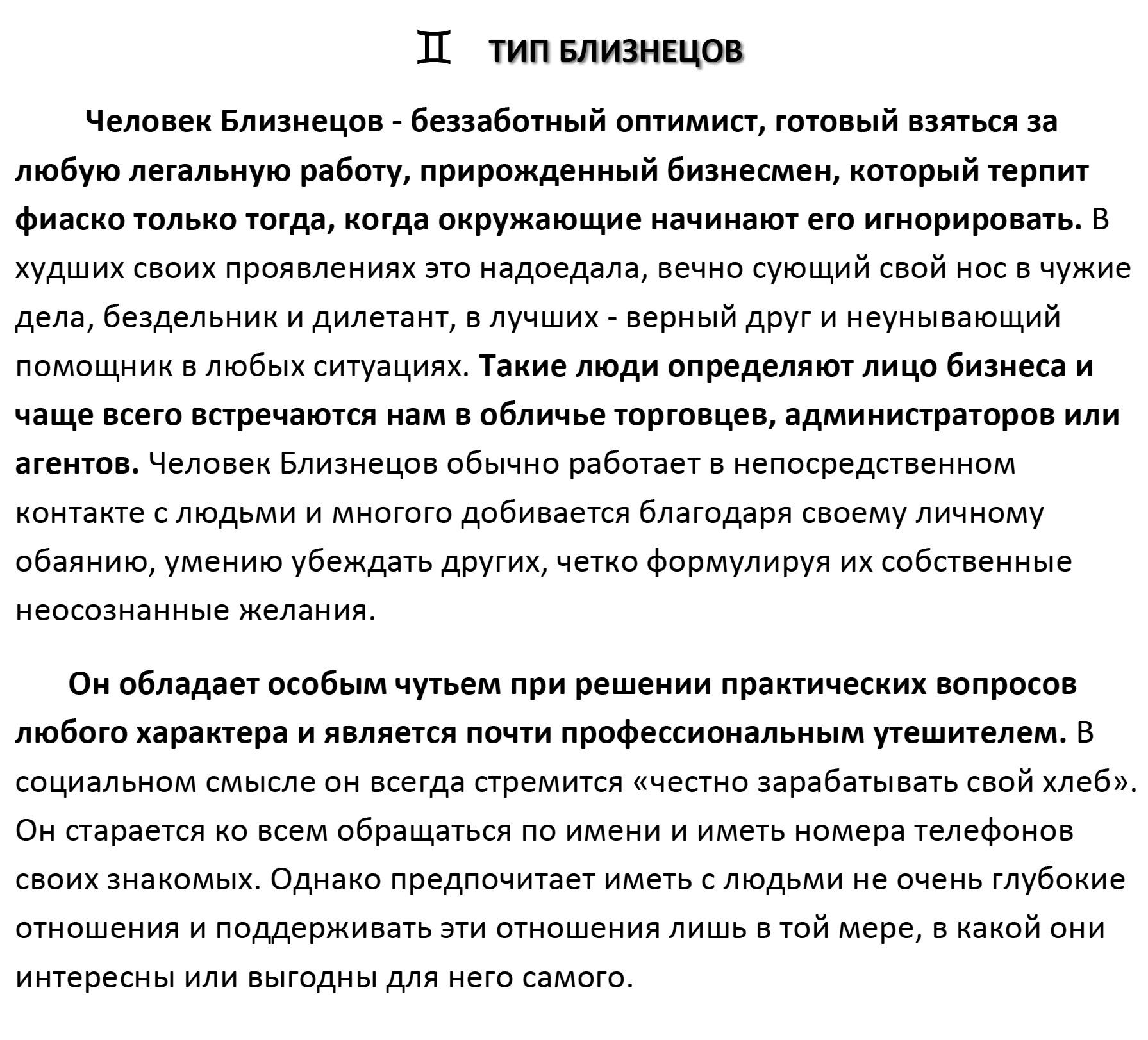 03-tip-bliznetsov