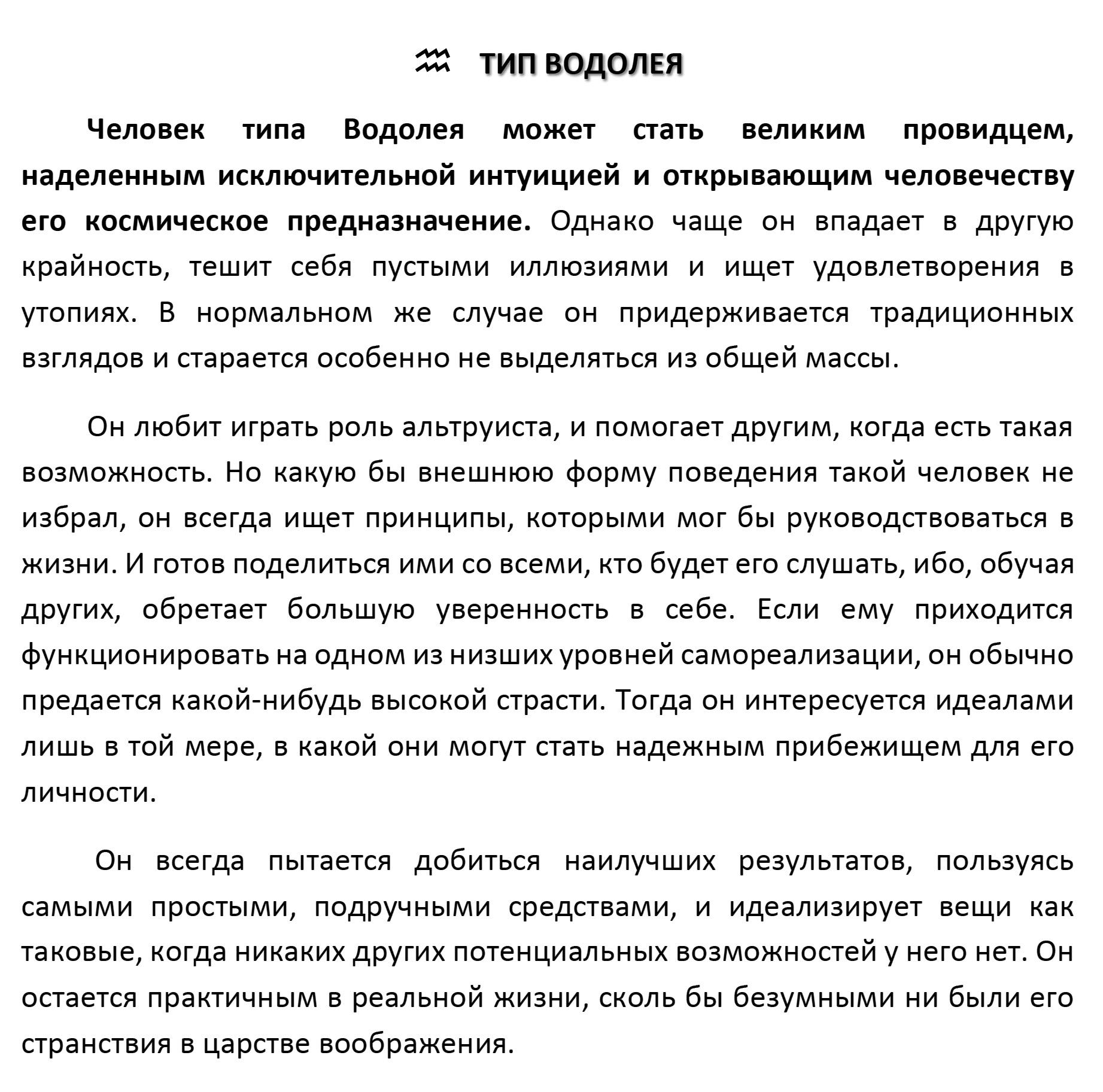 11-tip-vodoleya