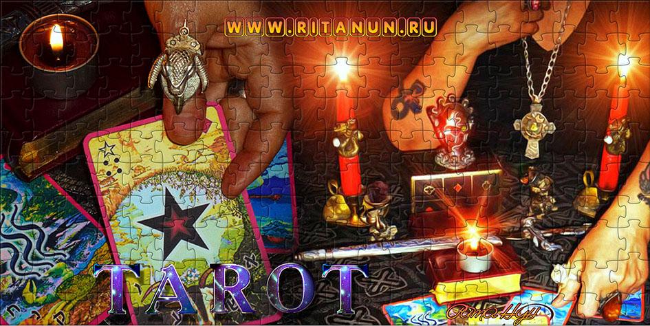 Хроники tarot
