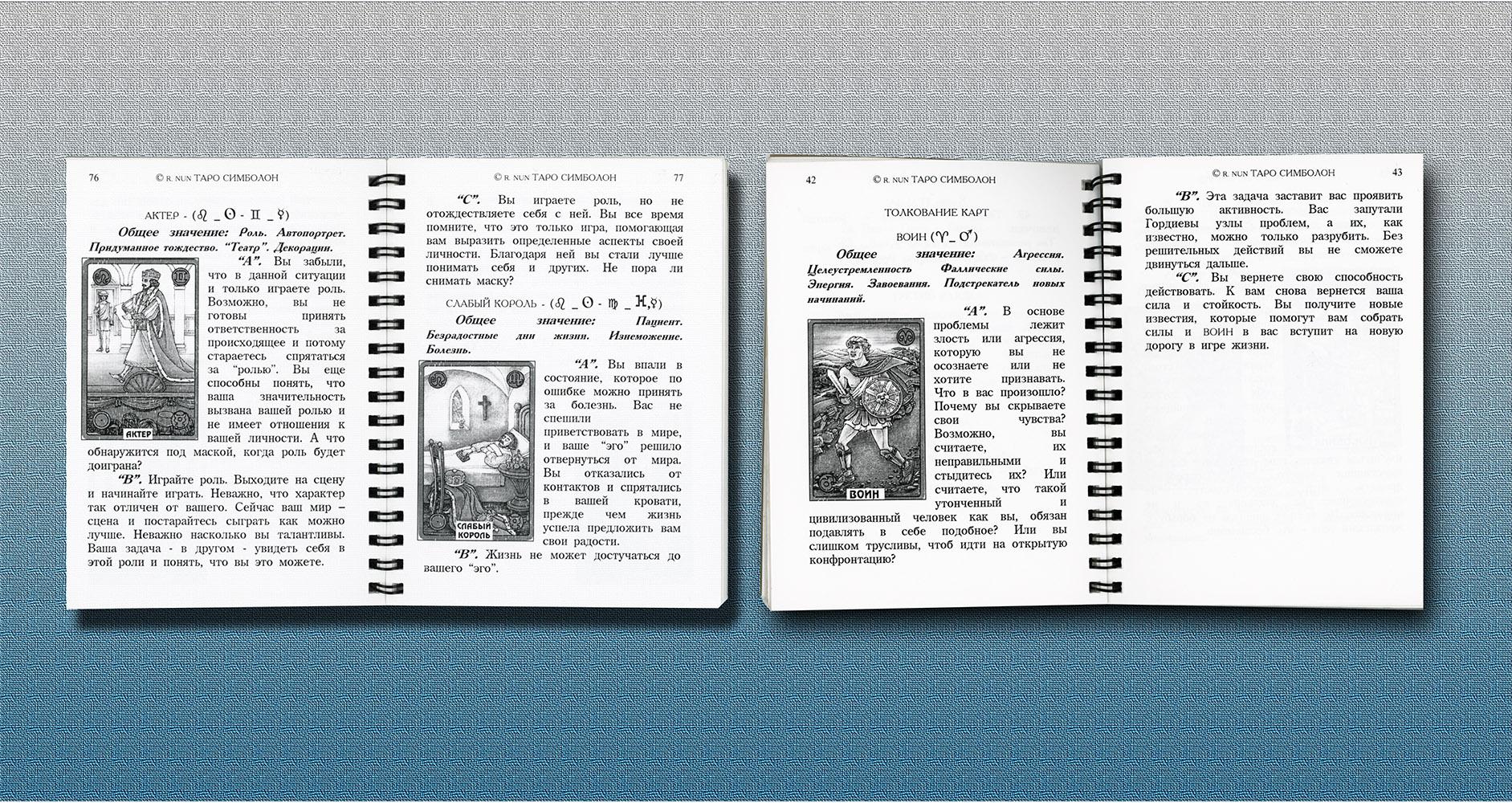 колода Symbolon (на русском языке) - авторская работа Риты Нун