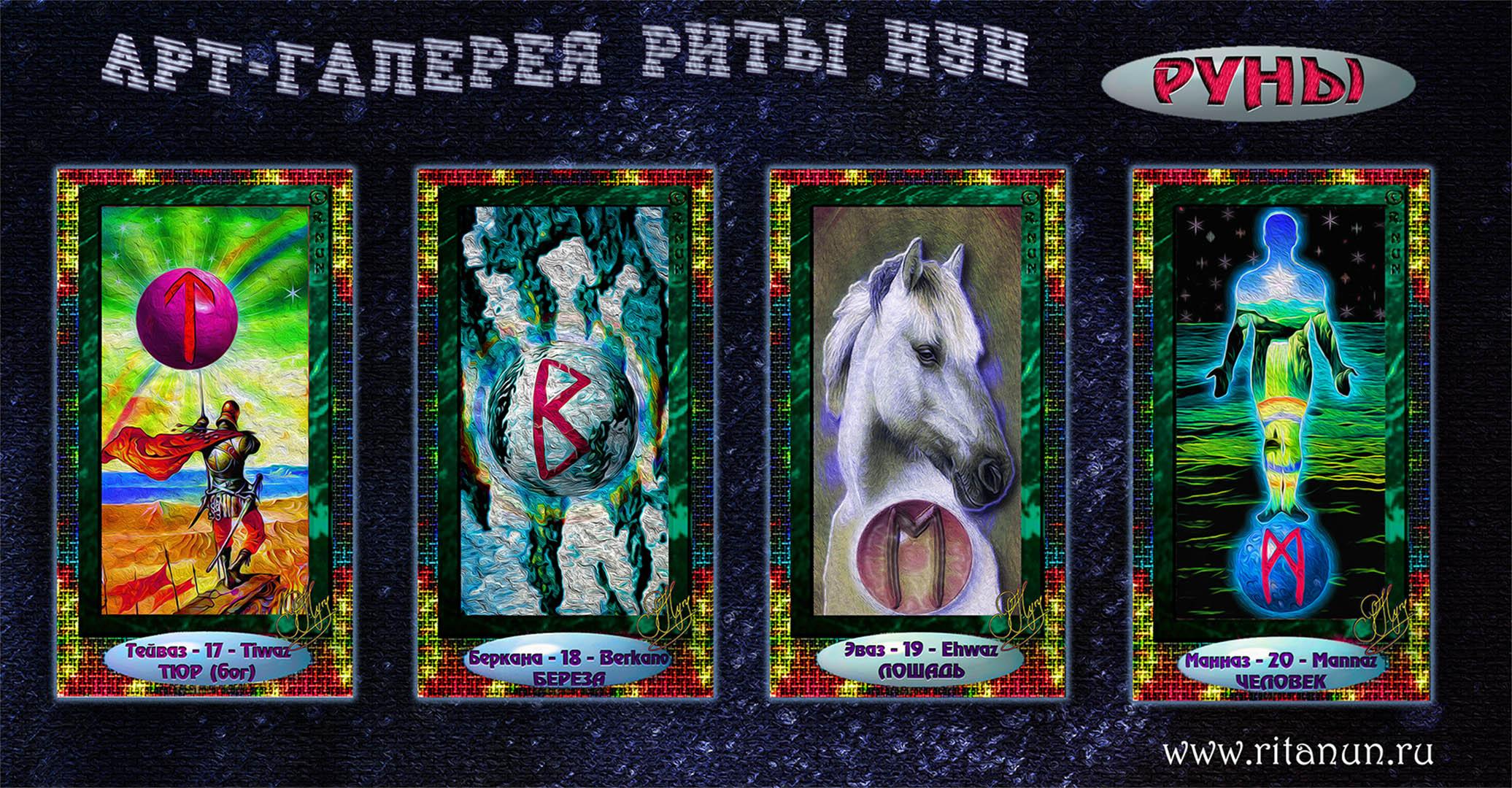 Руны Футарка. 24 карты