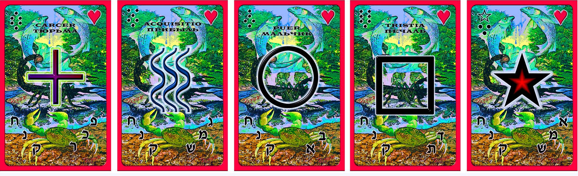 Зенер Тарот. Колода из 25 карт.