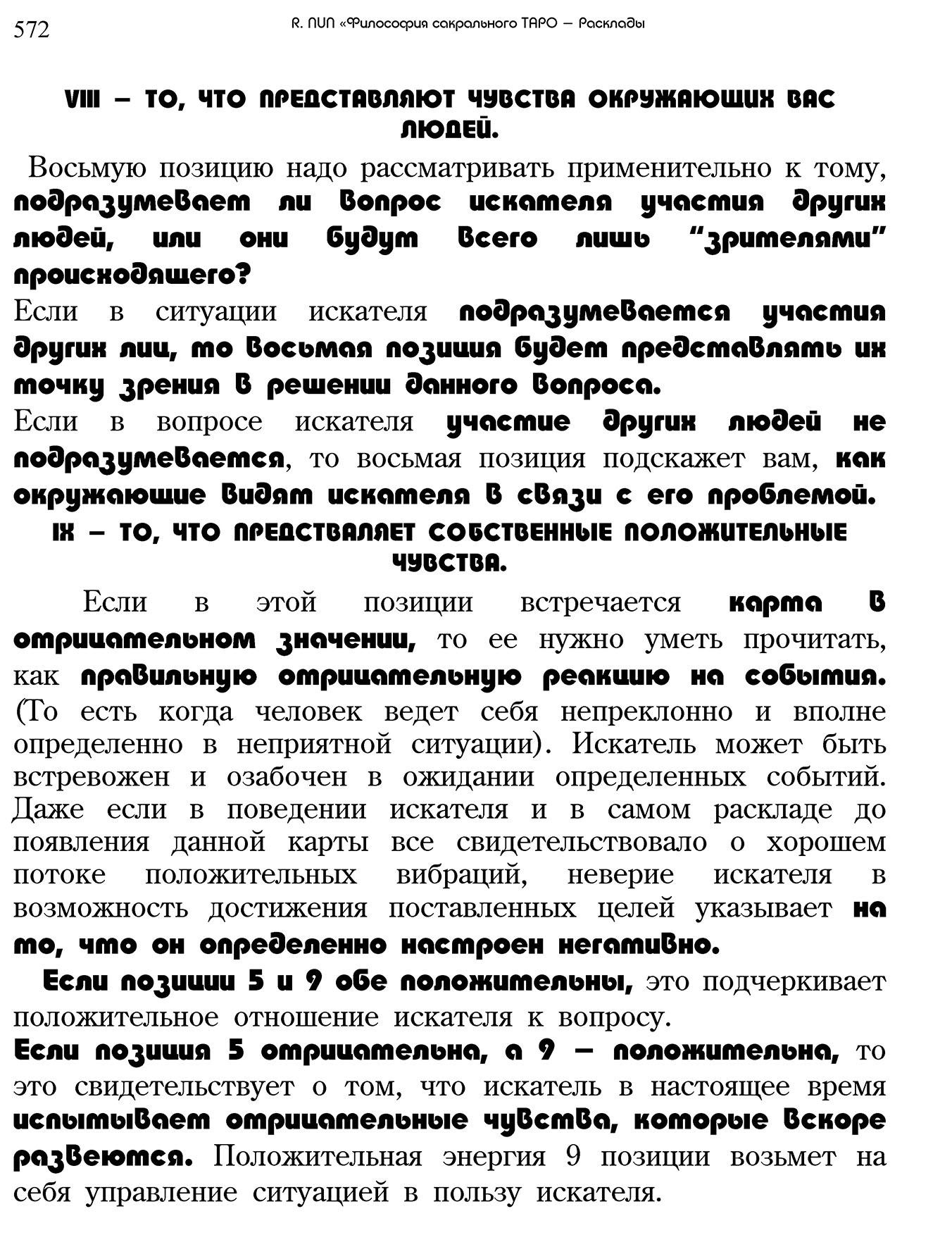 расклад КЕЛЬТСКИЙ КРЕСТ
